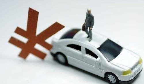 """起底汽车金融服务费 专家:无需谈""""汽车金融""""色变"""
