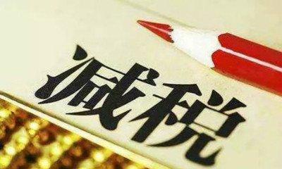 """吉林省""""顶格""""确定减税上限 按50%幅度减征""""六税两费"""""""