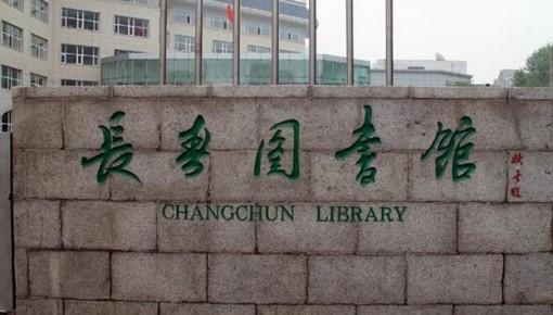 长春市图书馆将迎来两项系列活动,赶紧来参加吧!