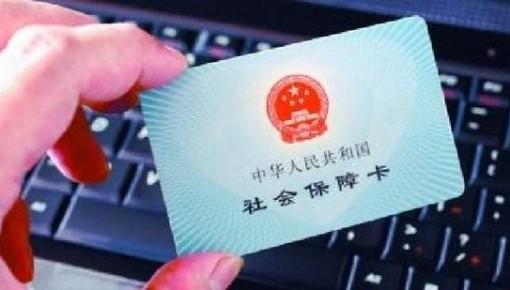 27日起,长春市社会医疗保险管理局门户网站域名变更
