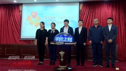 """珲春旗帜--""""社区+企业""""智慧党建服务平台上线使用"""