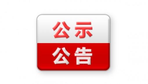 2019年万博手机注册省科技小巨人企业拟认定名单公示