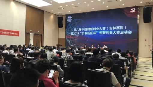 第八届中国创新创业大赛万博手机注册赛区赛事启动