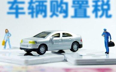 买车的你看过来!7月1日起,车辆购置税有新变化