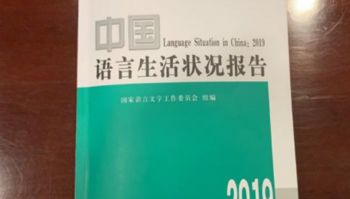 锦鲤、佛系、skr等入选2018年中国十大网络用语