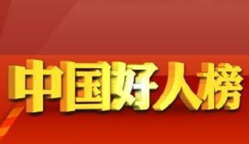 """""""吉林好人""""刘铁军、孙长龙入选2019年5月""""中国好人榜"""""""