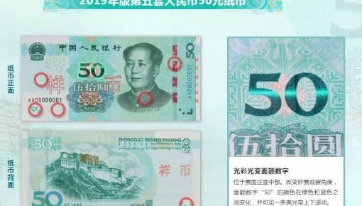 新版第五套人民幣來了 四招教你識別真偽