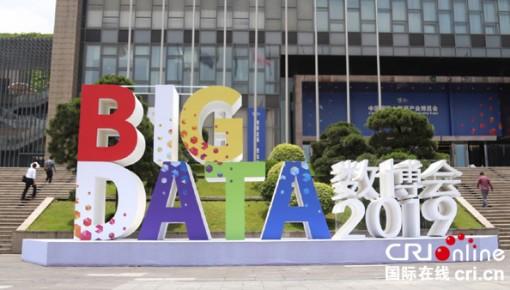 外国记者热议数博会:中国在大数据领域的发展与应用值得世界借鉴