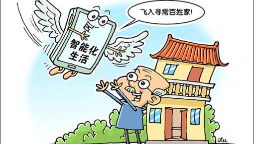 """数字中国建设成果显著 智能化生活""""飞入寻常百姓家"""""""