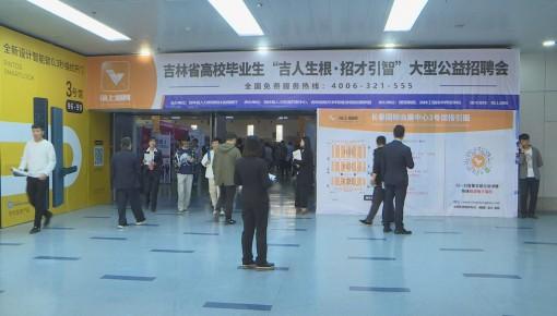 省人社厅举办大型公益招聘会 提供2万余个岗位