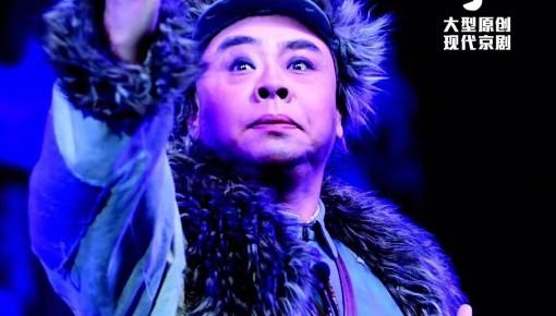 大型原创现代京剧交响版《杨靖宇》重排后今晚首演