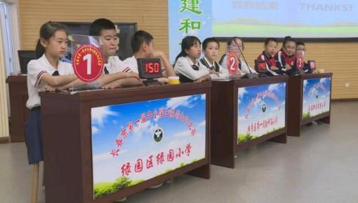 长春万名学生参加首届禁毒知识竞赛