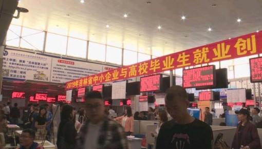 吉林省举办中小企业与高校毕业生就业创业双选会