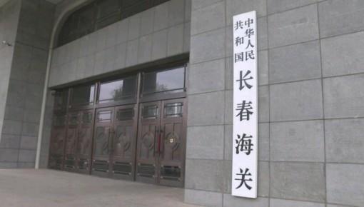 长春海关:加工贸易边角废料实行网上拍卖