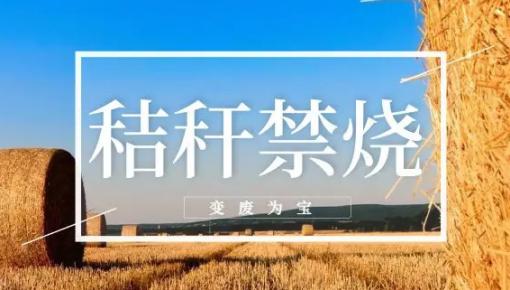 吉林省颁布秸秆禁烧激励暂行办法,明确对集体、个人奖励和补助条件