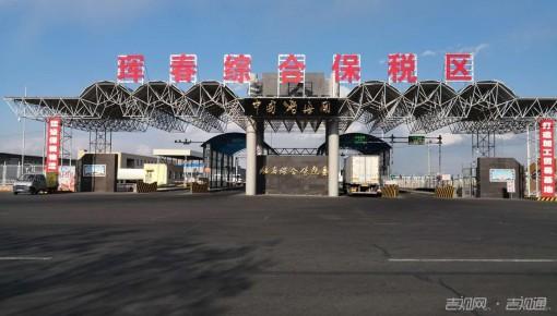 珲春跨境电商区外备货仓正式备货运营