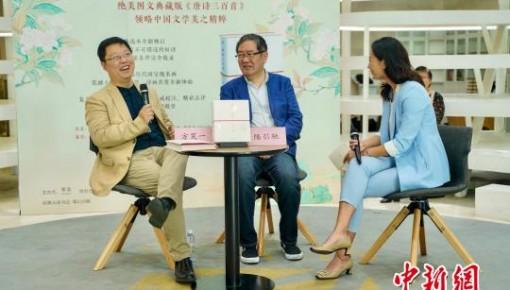 新版《唐诗三百首》在沪首发 高清还原55幅国宝级名画