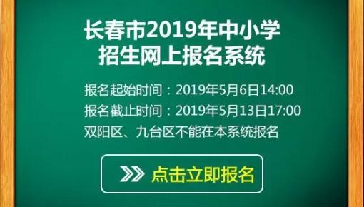 长春市中小学招生网上报名今日开始!日程提醒、报名流程您收好!
