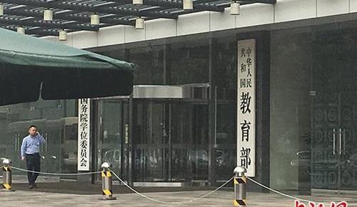 中国能否建成一批职业教育的清华北大?教育部回应