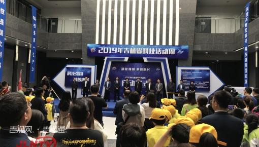2019年吉林省科技活动周活动启动