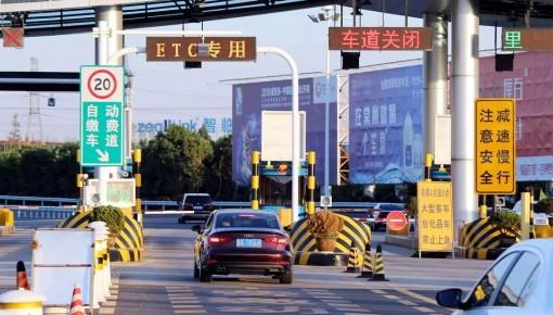 再见了,高速公路省界收费站!