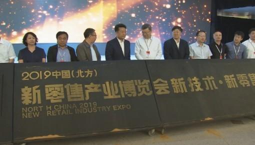 中国(北方)新零售产业博览会在长春开幕