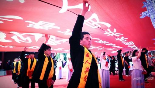 长春文庙举办五四青年节集体成人礼公益活动