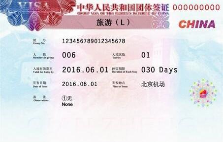 新版外国人签证、团体签证和居留许可启用 长这样!