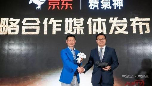"""吉林省本土企业""""精气神""""与京东集团开展战略合作"""