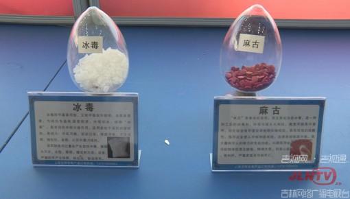 长春警方发布2018年长春市毒品形势报告