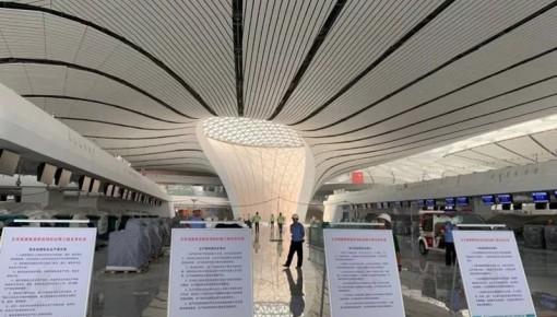 """海关、安检一次完成,还能体验""""无感通关"""",北京大兴国际机场竣工验收倒计时!"""
