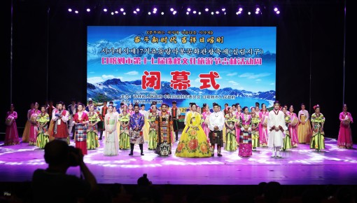 日喀则市第十七届珠峰文化旅游节吉林活动周闭幕
