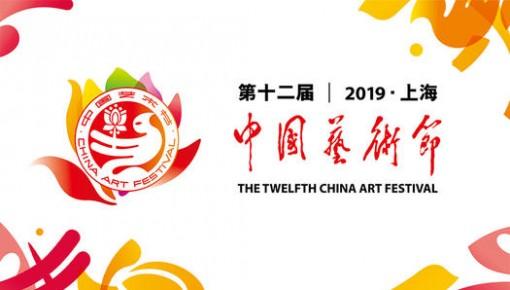 多彩艺术留下闪光记忆——第十二届中国艺术节亮点扫描