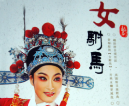 安徽省两台黄梅戏在长上演