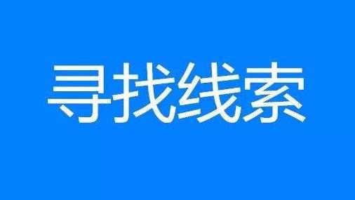 白山警方公开征集刘洋、刘洪阳、张原嘉犯罪团伙线索公告