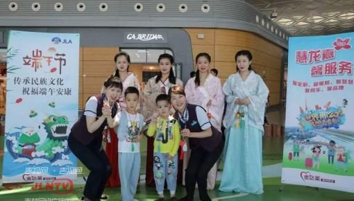 吉林机场集团举行端午特色活动