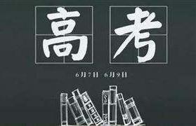 吉林省高考成绩预计6月24日公布