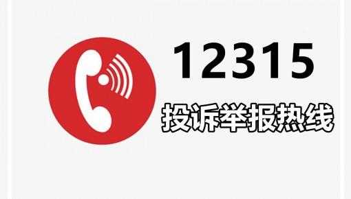 端午期间 长春市场监督管理局接收投诉信息269件