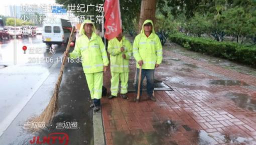 以雨为令 积极布防 长春市城区积水已基本排除