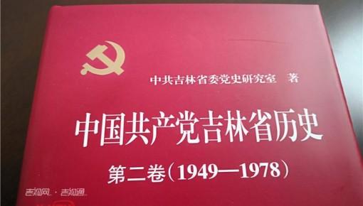 《中國共產黨吉林省歷史》第二卷(1949—1978)出版發行