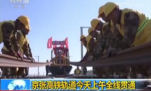 京张高铁轨道贯通!未来北京至张家口仅需1小时