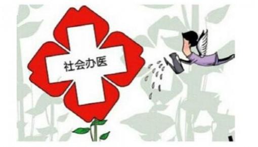 10部委出台新政促进社会办医发展