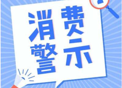 长春市消费者协会发布2019年网上6·18安全消费警示