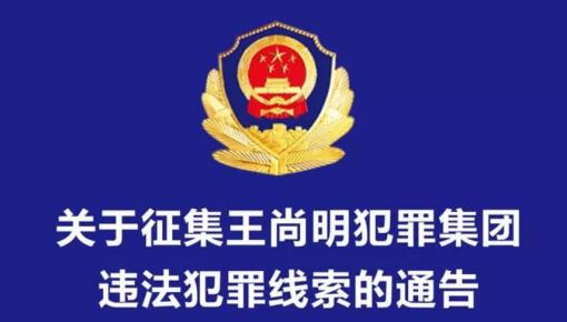 扶余市公安局征集王尚明犯罪集團違法犯罪線索的通告