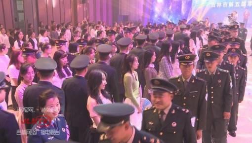 情系國防綠 愛在擁軍城丨吉林市第五屆軍地鵲橋會隆重舉行