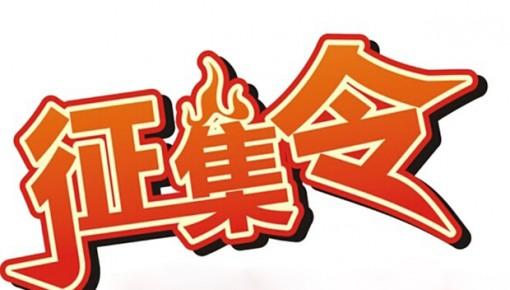 獎人民幣2萬!吉林楊靖宇干部學院院徽Logo設計征集