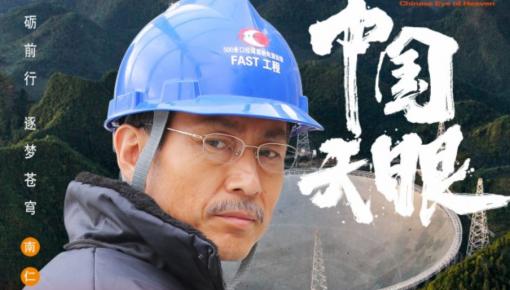 牢记使命  筑梦苍穹  ——电视剧《中国天眼》拍摄工作侧记