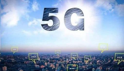 5G助推物流智能化时代加速到来