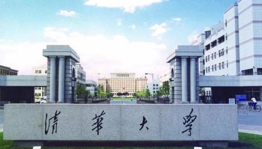 QS世界大學排名:清華大學第16 香港5校躋身百大