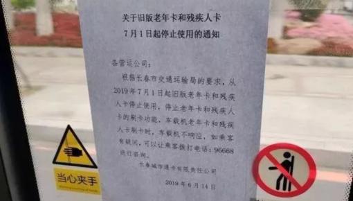 长春公交IC卡旧版老年卡和残疾人卡7月1日停用!